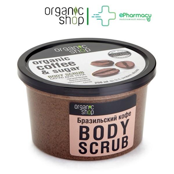 Scrub Organic Coffee & Sugar Body 0RGANIC SHOP Tẩy tế bào chết giảm mụn lưng, mụn toàn thân 250ml cao cấp