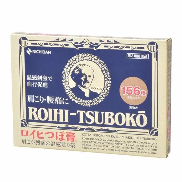 Miếng dán huyệt đạo giảm đau Roihi-Tsuboko Nhật Bản (hộp 156 miếng)/ Shopnhatban247.com