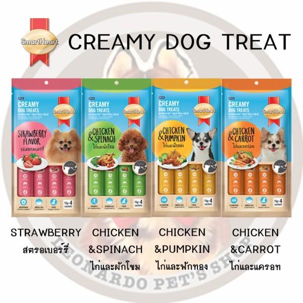 Súp nhuyễn (creamy) smart heart cho chó (1 bịch 4 cây) - xanh lá