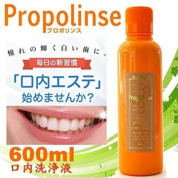 Nước súc miệng nhật bản propolinse 600ml màu cam, giúp diệt vi khuẩn,  hàm răng trắng sạch, hơi thở thơm tho- Ashley Mart, Hàng nội địa Nhật