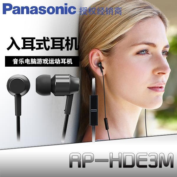 Panasonic/Panasonic RP-HD E3M Hi-Res High-Resolution In-ear