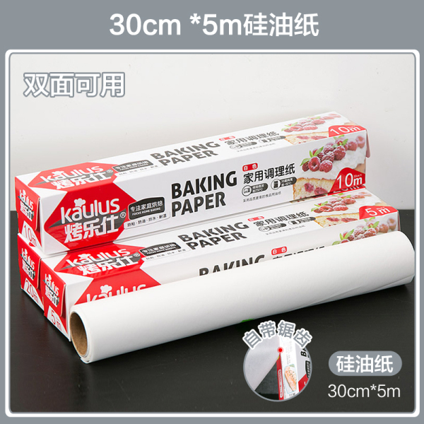 Household Oiled Paper Oven Food Special Use Baking Oil Paper Economical Pack Kitchen Baking Tray Oil-Absorbing Sheets Barbecue Barbecue Paper