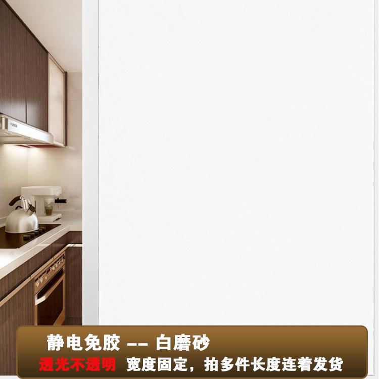 Static Electricity Dull Polish Window Sun-resistant Glass Film Translucent Non-transparent Adhesive Paper Household Bathroom Privacy Shading Window Decoration