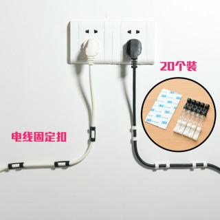 Bộ 20 miếng dán tường đi dây điện - kẹp cố định nút giữ dây điện thumbnail
