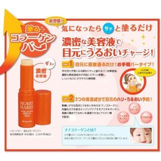 Thỏi serum Collagen chống nhăn vùng mắt mũi miệng Hurry Harry Collagen Serum Bar thumbnail