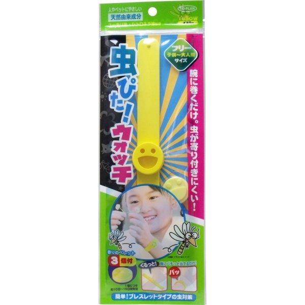 Vòng đồng hồ chống muỗi và côn trùng TO-Plan 30 ngày cho bé - Nhật Bản (vàng)