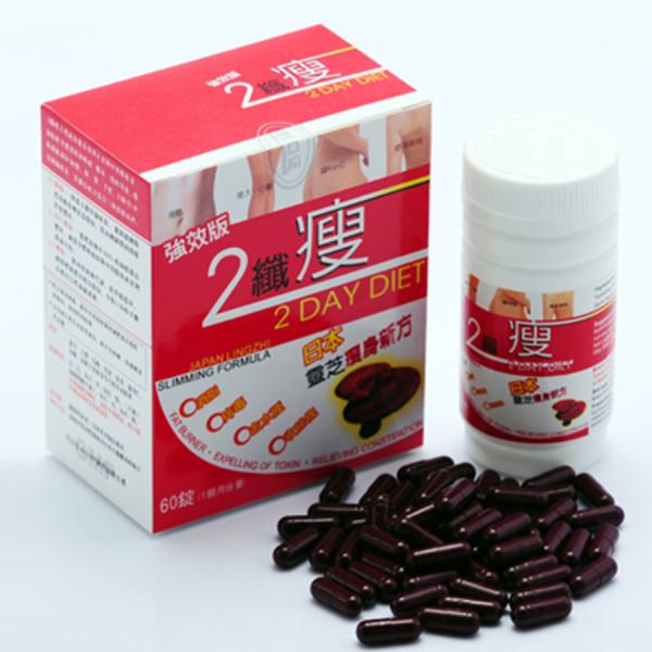 Viên uống giảm cân 2 day diet nấm linh chi  Nhật Bản HỘP 60 VIÊN
