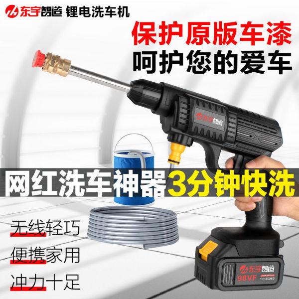 Máy rửa xe không dây pin lithium súng nước áp suất cao có thể sạc lại gia dụng tự động di động ngoài trời hiện vật làm sạch