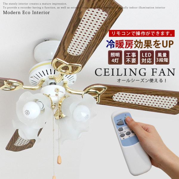 Quạt trần đèn nội địa Nhật Bản CEILING FAN TI-CF44WH-RC - Mới 100% (hàng xách tay từ Nhật, không kèm điều khiển)