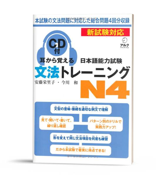 Mimikara oboeru N4 Bunpou- Sách Mimi kara oboeru N4 ngữ pháp (Sách+1CD)