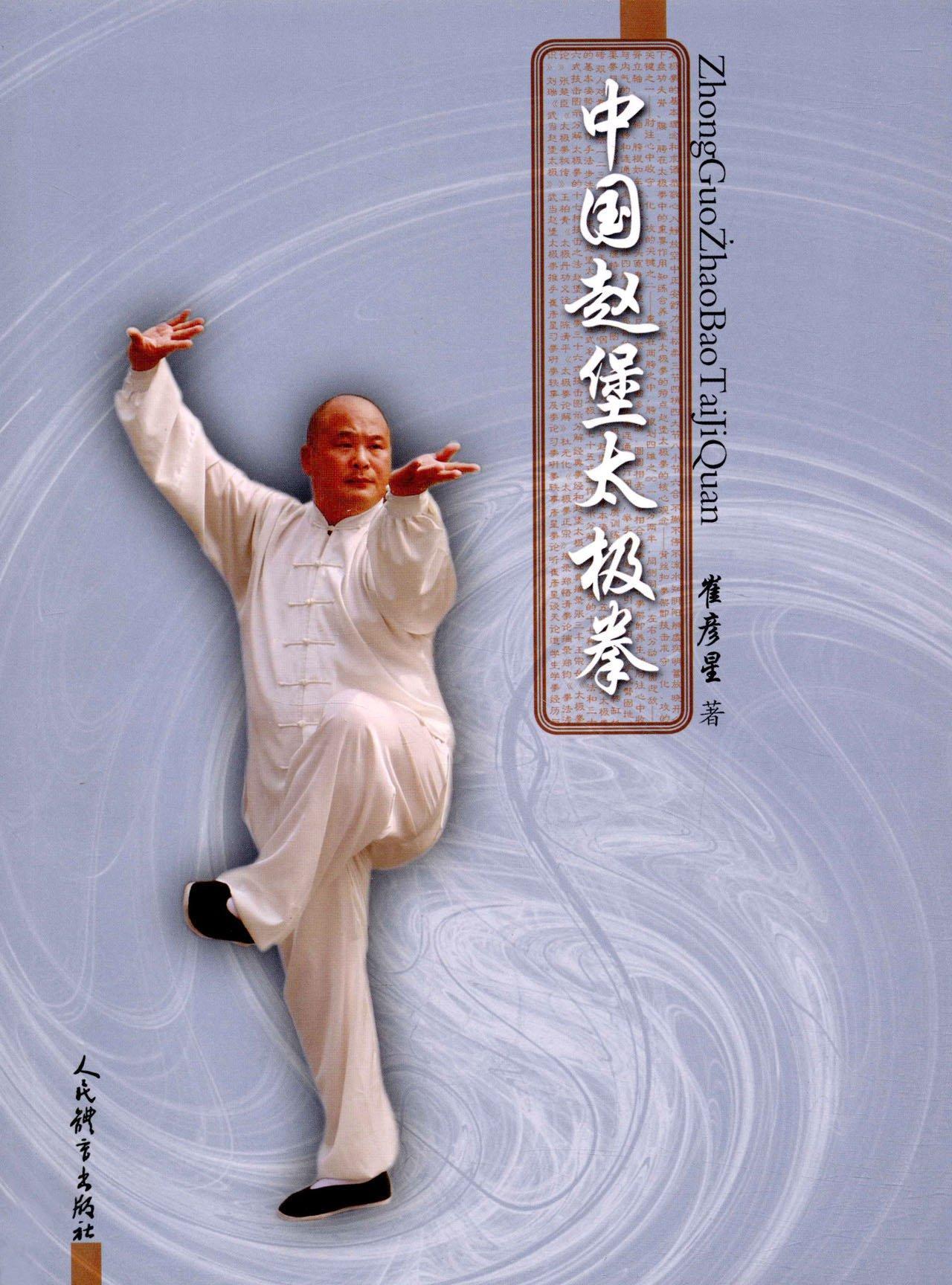 Trung Quốc Zhaobao Thái Cực Quyền Bìa Mềm Cui YAN Ngôi Sao (Tác Giả)