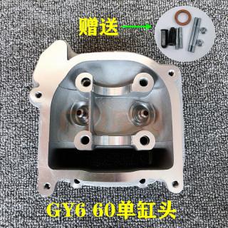 Áp Dụng Cho Xe Tay Ga GY6 80 125 150 Xe Máy Sửa Đổi Đầu Xi Lanh Lắp Ráp thumbnail