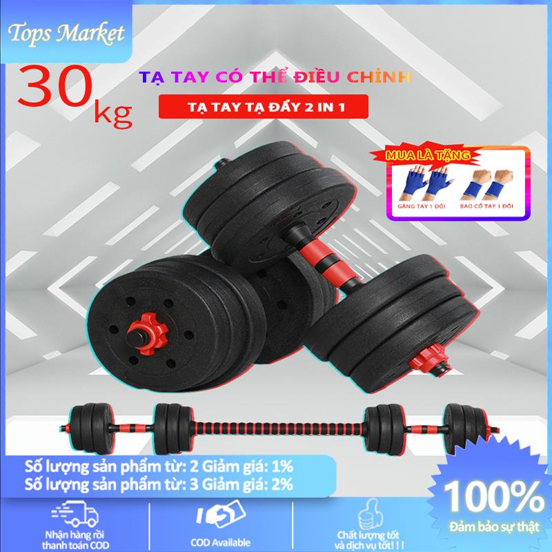 Tạ tay tạ đẩy kết hợp, 30KG 16 bánh tạ, tạ nam nữ tập gym tập thon tay, dụng cụ gym đa năng Tops Market