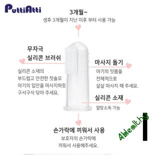 [4Healthy] Bàn chải đánh răng ngón tay silicone PuttiAtti dành cho bé thumbnail