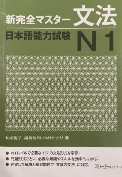 Sách - Luyện Thi Nhật Ngữ N1 - Shinkanzen N1 Ngữ Pháp ( Bản Dịch Tiếng Việt - In Màu )