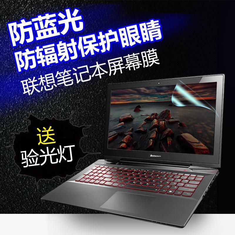 Lenovo G50-80/Y50-70/Y520/G480/S410 Phim Laptop Máy Tính Màn Hình Cường Lực Hóa - 1