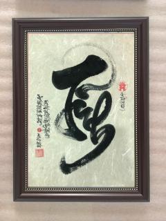 Tranh thư pháp chữ Tĩnh kèm khung tranh trang trí thumbnail