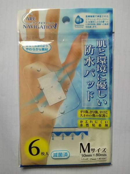 Băng vết thương cao cấp hàng Nhật không bong khi gặp nước 5x8cm