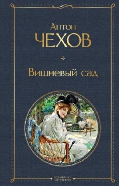 Вишневый сад - по русски