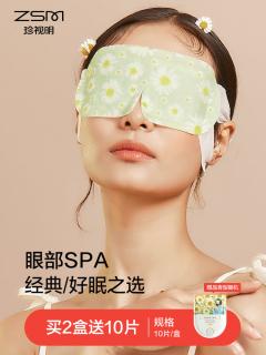 Khách sạn 2 có 10 miễn phí chiếc mặt nạ nước mắt nóng mặt nạ nén nóng mặt nạ mắt giảm mệt mỏi mắt người ngủ bóng người và phụ nữ thumbnail