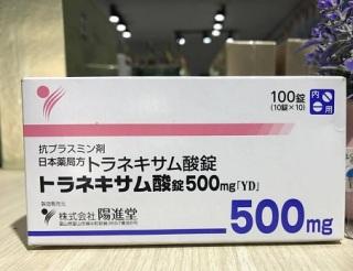Viên uống trắng da hỗ trợ trị nám Transamin 500mg Nhật Bản viên uống làm mờ nám mờ thâm nám trắng da vien uong mo tham nam trang da thumbnail