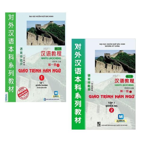 Combo Bộ Giáo Trình Hán Ngữ Tập 1 + tập 2 Phiên Bản Mới Tải App Tái Bản
