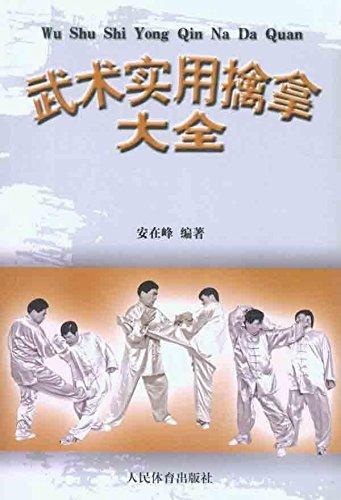 [Chính Hãng Hình Ảnh] Võ Thuật Thực Tế Chiếm Trọn Bộ Bìa Mềm An Zaifeng (Tác Giả)