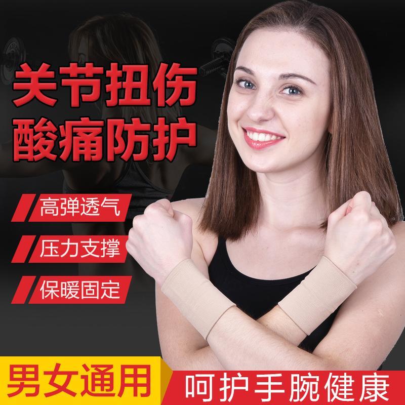 Đài Loan Cấp Y Tế Sử Dụng Bảo Vệ Cổ Tay Bộ Bảo Vệ Cổ Tay Thể Thao, Bong Gân, Xương Gãy Vỏ Bọc Bàn Tay Của Mẹ Ấm Áp Mùa Hè Loại Mỏng Cho Nam Giới Và Phụ Nữ