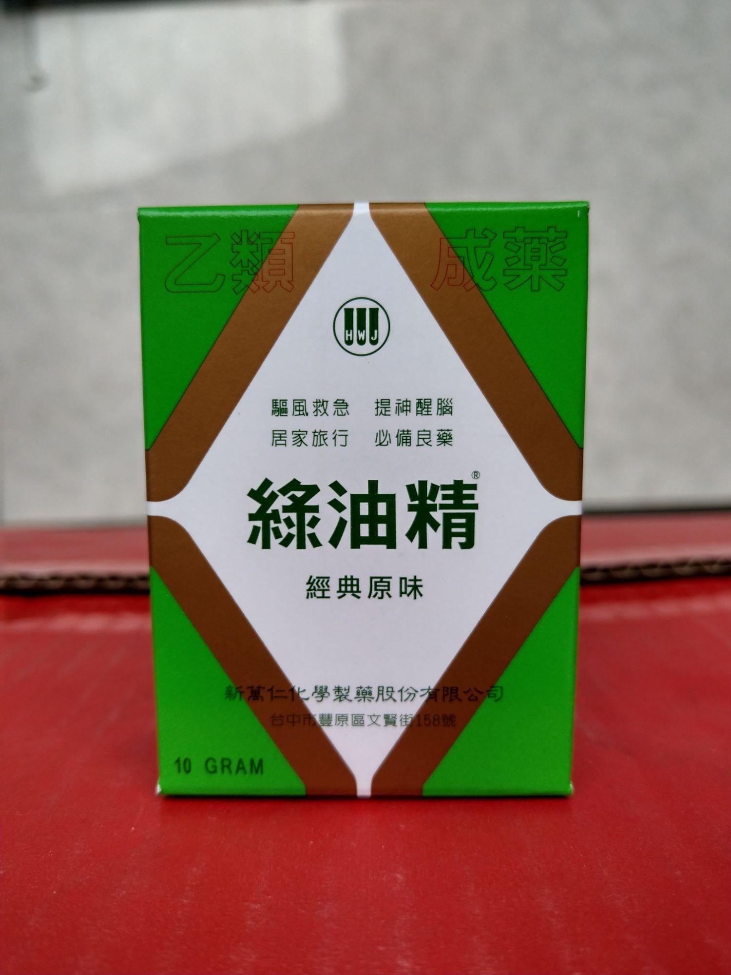 Dầu Gió Xanh Đài Loan 10g (Hàng Có Sẵn) chính hãng