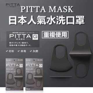 [HCM]Khẩu trang Pitta Mask (3 cái túi) thumbnail