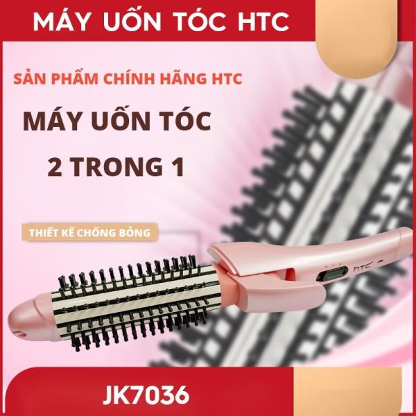💥💥MÁY UỐN, DUỖI, ÉP TÓC HTC 2IN1- JK7036 - Là thẳng tóc,Uốn tóc không gây gãy tóc, tạo Kiểu, làm đẹp