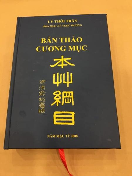 Mua Bản Thảo Cương Mục (Hán Việt) - Lý Thời Trân