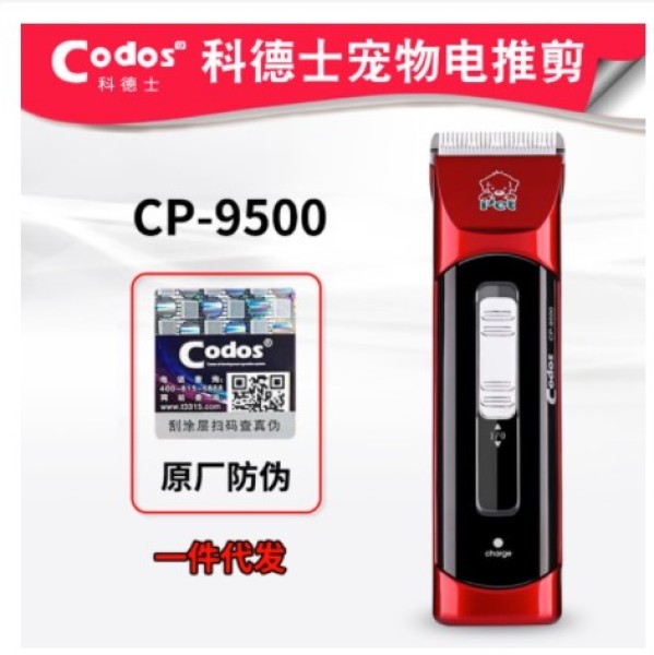 Tông Đơ Cắt Tỉa Lông Chó Mèo Codos CP 9500