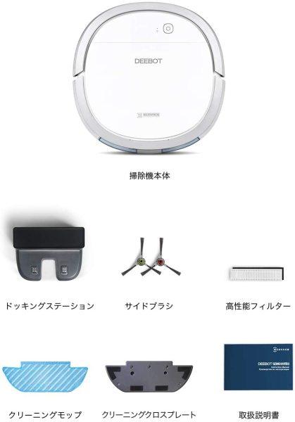 [sẵn, Hút bụi, lau nhà, hàng Nhật] Robot hút bụi, lâu nhà cao cấp ECOVAS DEEBOT THẾ HỆ MỚI