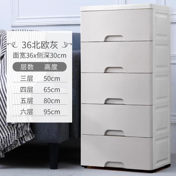 32/38 Cm Slot Storage Cabinet Drawer-Type Plastic Multi-Layer Storage Box Bedroom Storage Cabinet Bedside Supporter