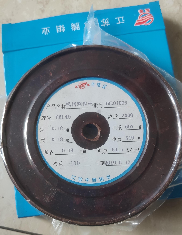 Dây máy cắt CNC thương hiệu Tam Phong , Dây cắt molipden