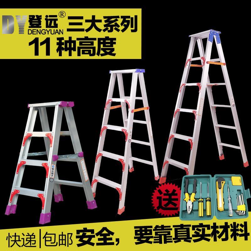 Dày Gấp Lại Hợp Kim Nhôm Thang Gấp Thang Chữ A Hộ Gia Đình Kỹ Thuật Thang Bốn Bước Hai Bên Gác Chân Xe Máy Leo Thang