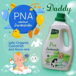 NƯỚC GIẶT XẢ ORGANIC CHO BÉ HIỆU PNA-3000ml (Hàng Thái Lan chính hãng) thumbnail