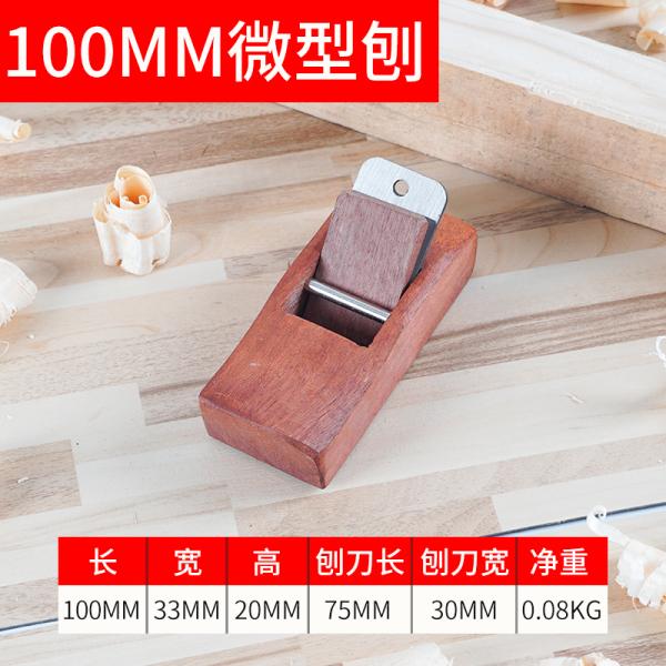 Máy bào cầm tay bằng gỗ gụ Indonesia, bộ dụng cụ đẩy tay hoàn chỉnh, lưỡi bào nhỏ của thợ mộc, máy bào đẩy, máy bào Baozi Luban