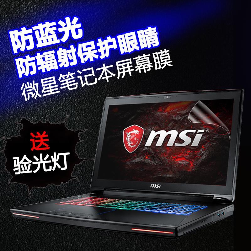 MSI MSI GL63 GS65 Laptop GE62 GE63 Bảo Vệ Máy Tính GP63 GL63 Chống Blu-ray GP72 GP63 GL73 Bảo Vệ Bức Xạ Miếng Dán Cường Lực 15.6-Inch GF63 Miếng Dán Màn Hình 17.3