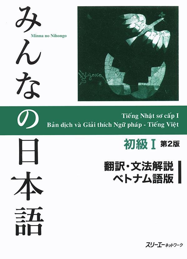 Minna no Nihongo (Bản mới) - Sơ cấp - Bản dịch và giải thích ngữ pháp - Tập 1