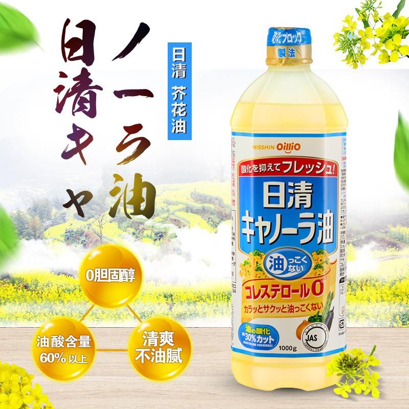 Dầu Ăn Nissin OilliO Nhật Bản Chai 1L