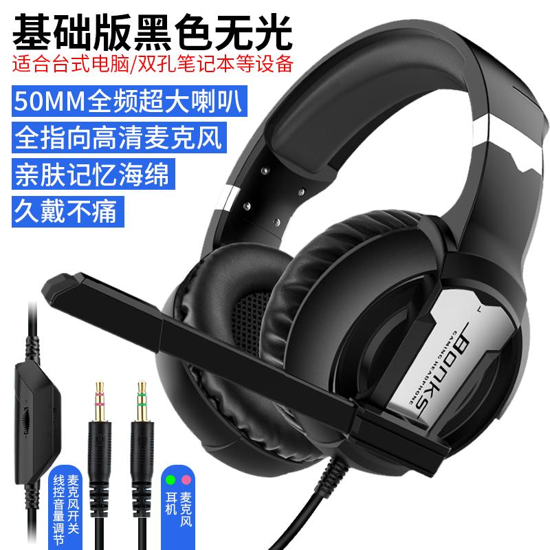 Bonks G1 Headphones Headset Desktop PC Cable Game Headsets Chicken ACE with Microphone Mouthpiece 7. 1 Sound Track Listening Defense a Wireless Bluetooth Mobile Phone Laptop Super Bass