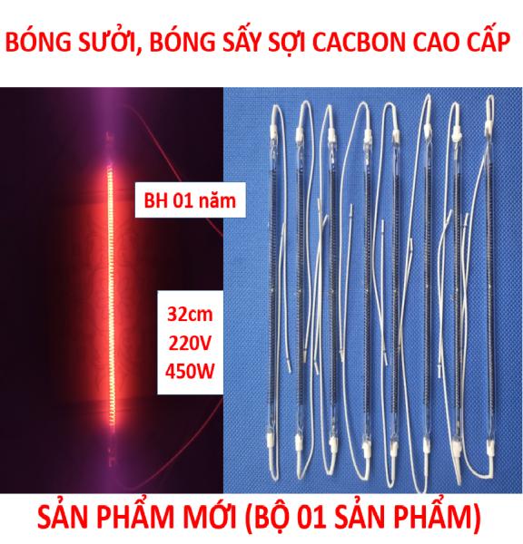 Bóng sưởi, Bóng sấy SỢI CACBON cao cấp ( 32cm - 220V - 450W ) + BH 01 năm + ( bộ 01 sản phẩm )