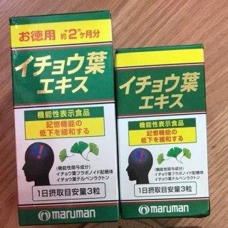 Thực phẩm đóng hộp Viên uống Maruman DHA Ginkgo 200 viên Nhật bản thumbnail