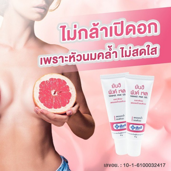 Kem Làm Hồng Nhũ Hoa Thái Lan Yanhee Pink Gel 10g cao cấp