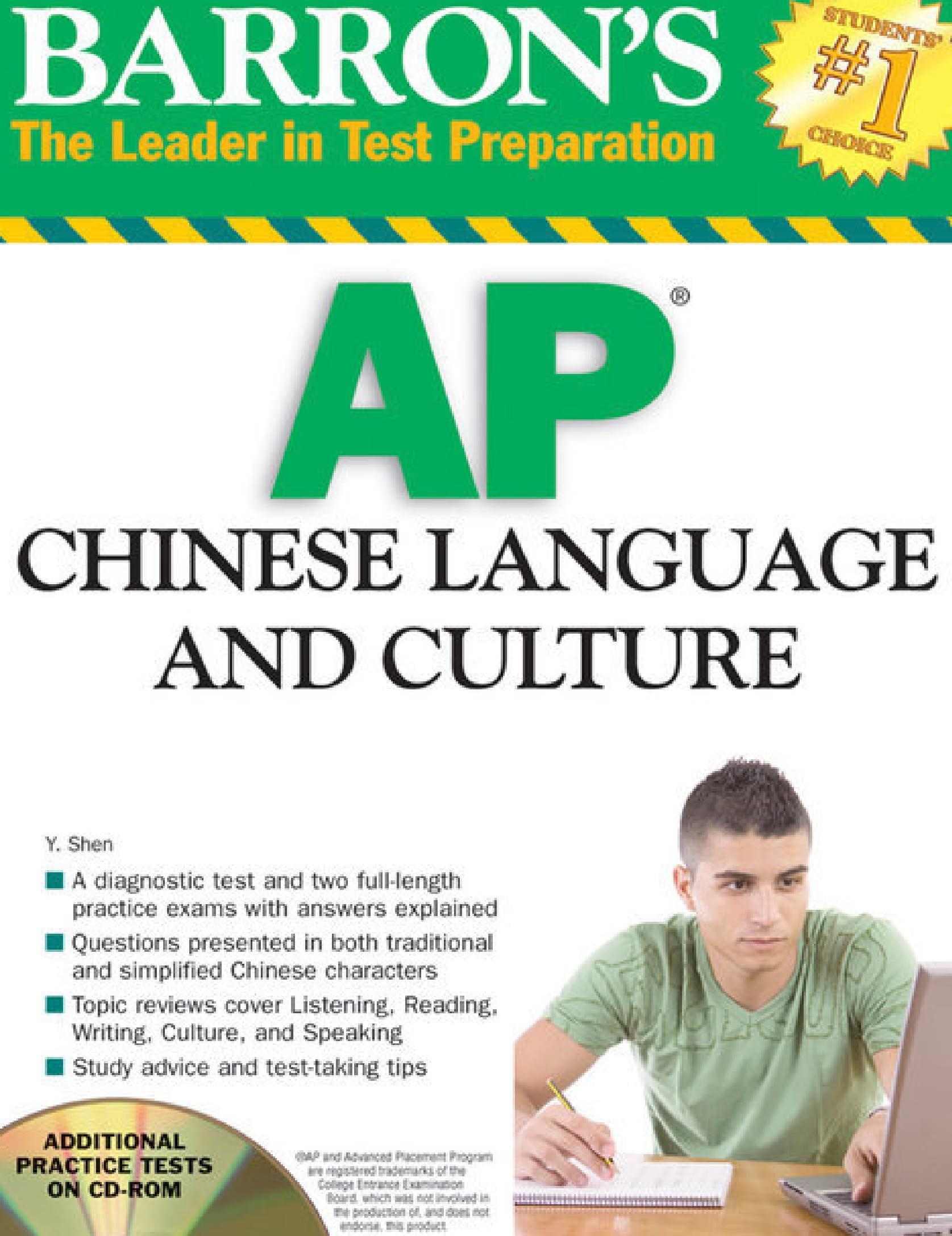 Mua Barrons AP Chinese Language and Culture