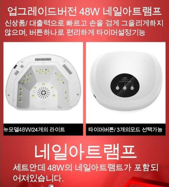 Máy sấy gel móng tay Hàn Quốc LED UV 48W Nail Lamp -2 IN 1 LED/UV LAMP