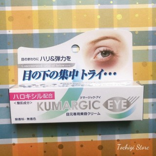 [MỚI 2020 + FREESHIP] Kem cải thiện thâm quầng mắt Kumargic Eye Nhật Bản - Kem bôi ngừa thâm quầng mắt, bọng mắt lâu năm Kumargic - Kem Hỗ Trợ Cải Thiện Thâm Nhăn quầng Mắt Kumargic Của Nhật 20g - Kem làm mờ thâm quầng mắt thumbnail