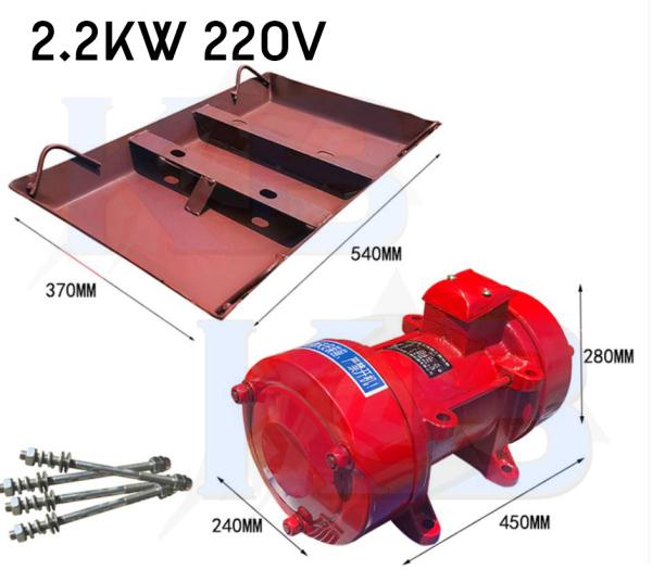 Máy đầm bàn, động cơ rung bê tông Heng Hu 2.2KW/220V
